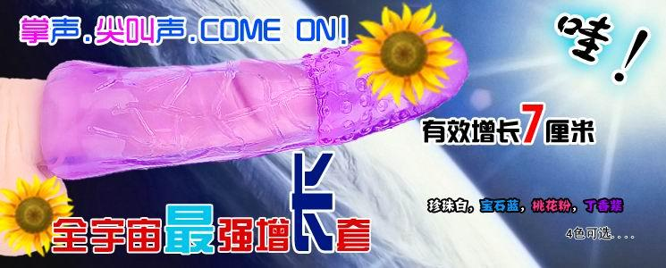 EXTENSION 7 INCH CRYSTAL CONDOM (PROMOTION PRICE)