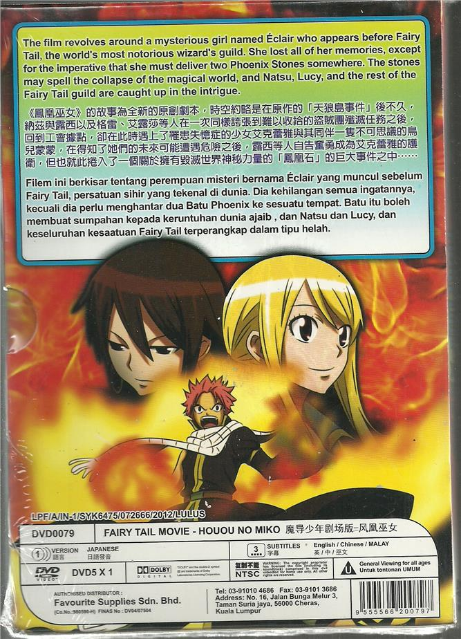 FAIRY TAIL MOVIE : HOUOU NO MIKO - ANIME MOVIE DVD BOX SET