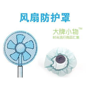 Fan Safe Cover 12024
