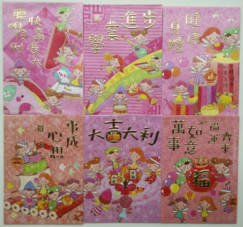 FC01, 4packs (12pcs-6design-pack) Ang Pow 紅包封