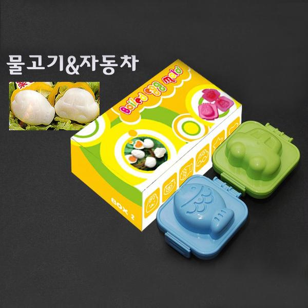 Fish and Car Cute Egg/Rice ball Mould