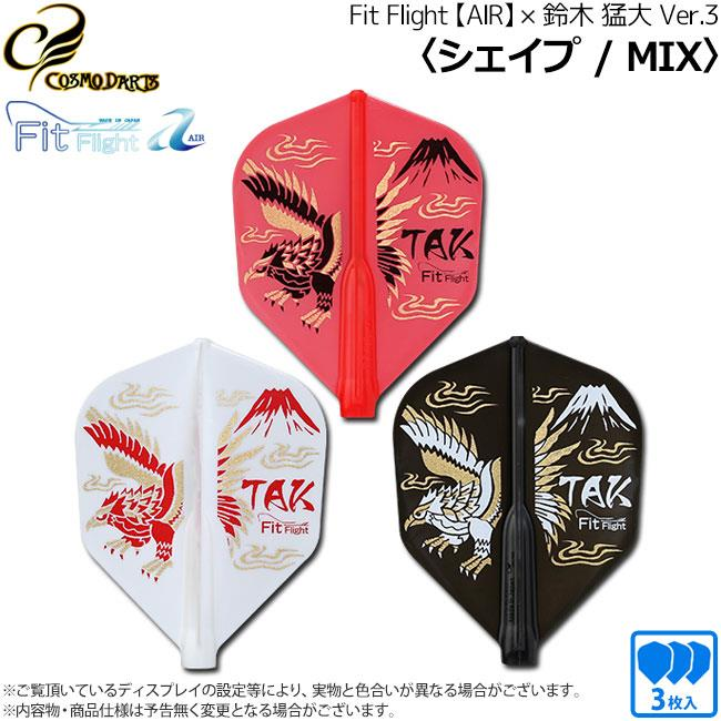 Fit Flight AIR x Takehiro Suzuki v.3 Shape