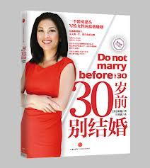 Free Pos Do not marry before 30