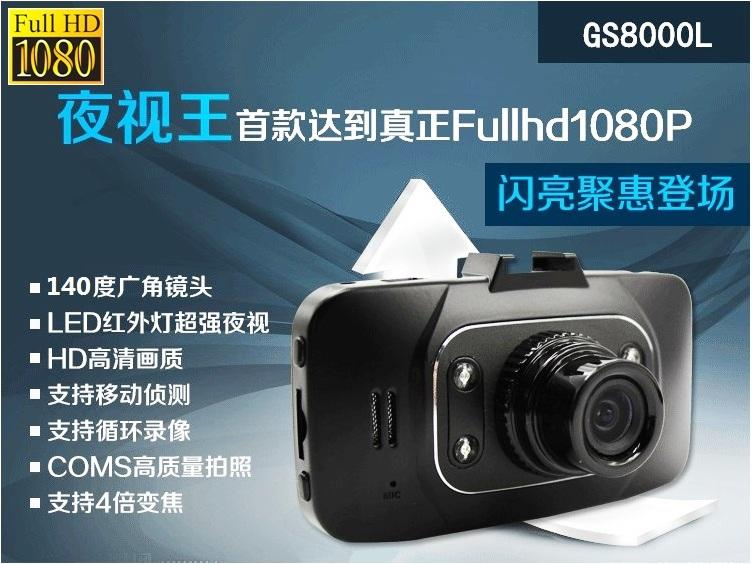 FULL HD 1080P Car DVR Video Camera IR Nightview G-Sensor GS8000L