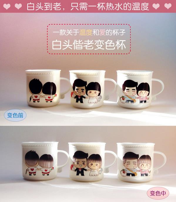 New Generation Cup Special Couples Cup Discoloration Cup Change Color