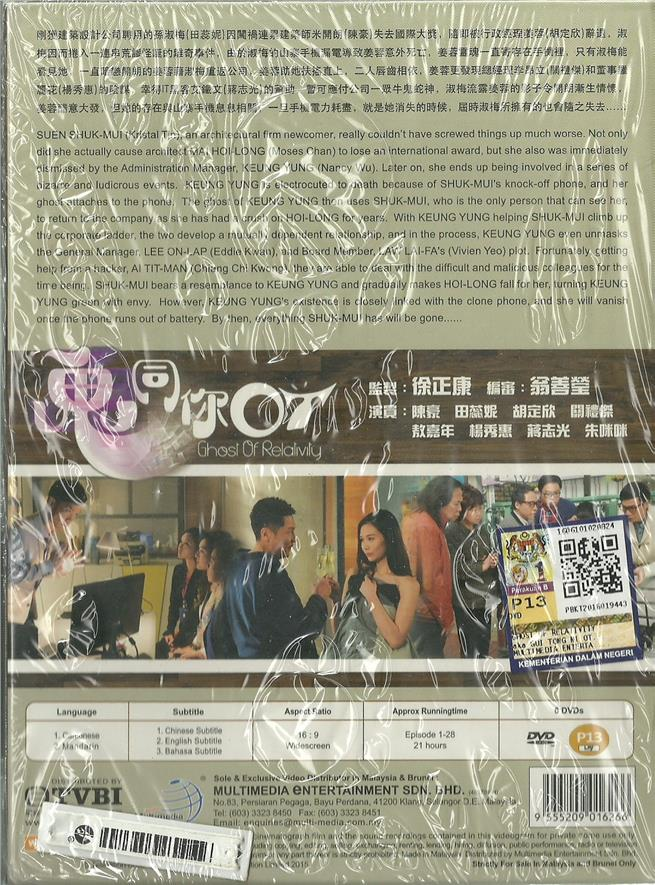 GHOST OF RELATIVITY - TVB TV SERIES DVD BOX SET (1-28 EPIS)