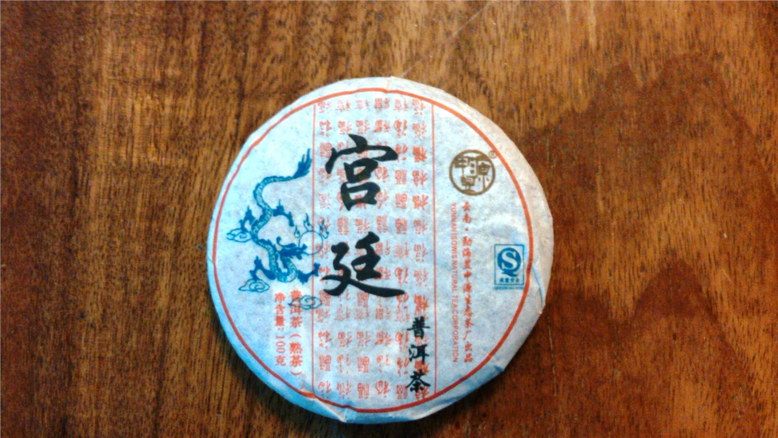 Gong Ting Puer Chinese Tea(Premium Grade) A++ 宫廷普&#27953