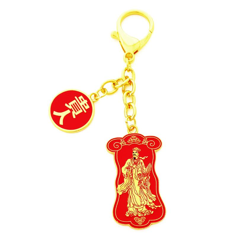 Gui Ren Talisman Keychain for Success