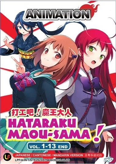 Hataraku Maou-Sama - Complete TV Series DVD Box Set (1 - 13 End)