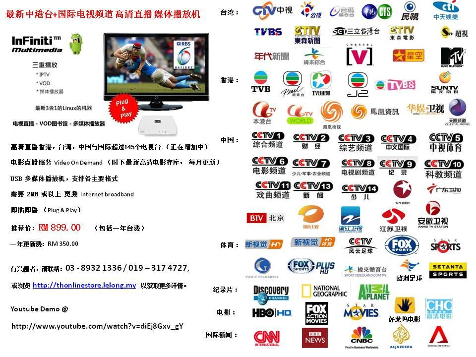 HD Live TV Stream Multimedia Box (Live Fr Hong Kong, Taiwan, China)