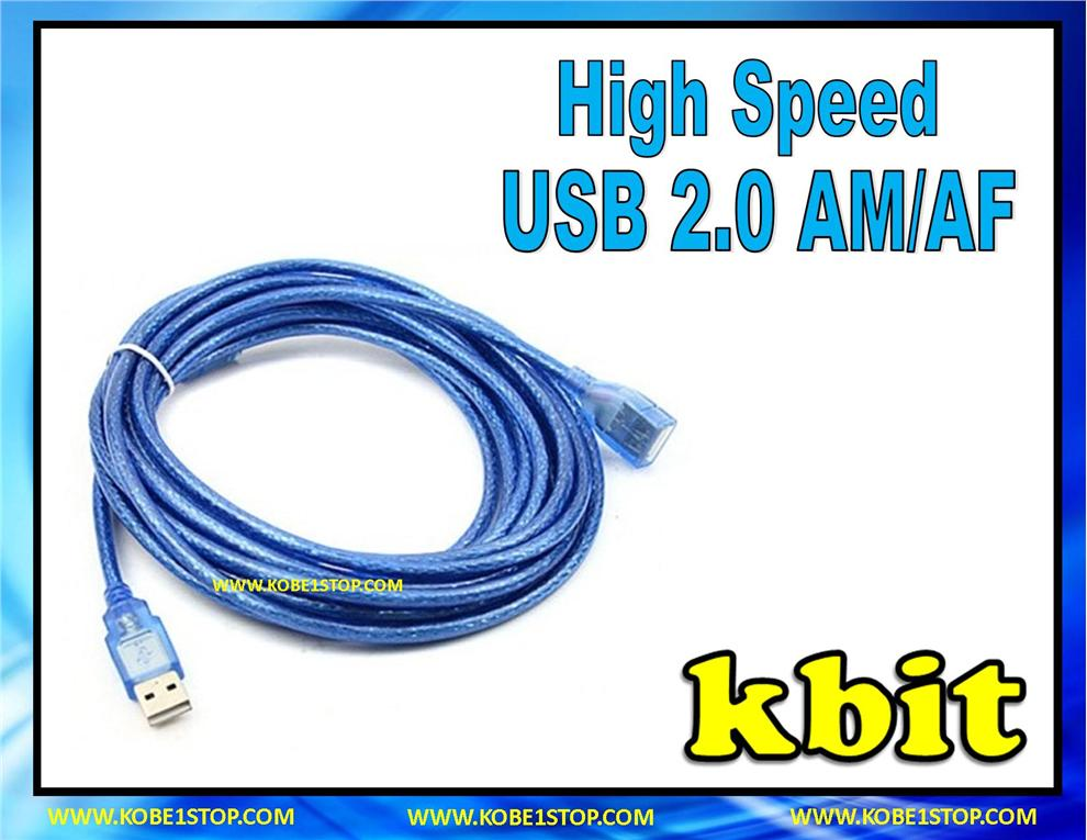 High Speed USB 2.0 AM/AF -5M-