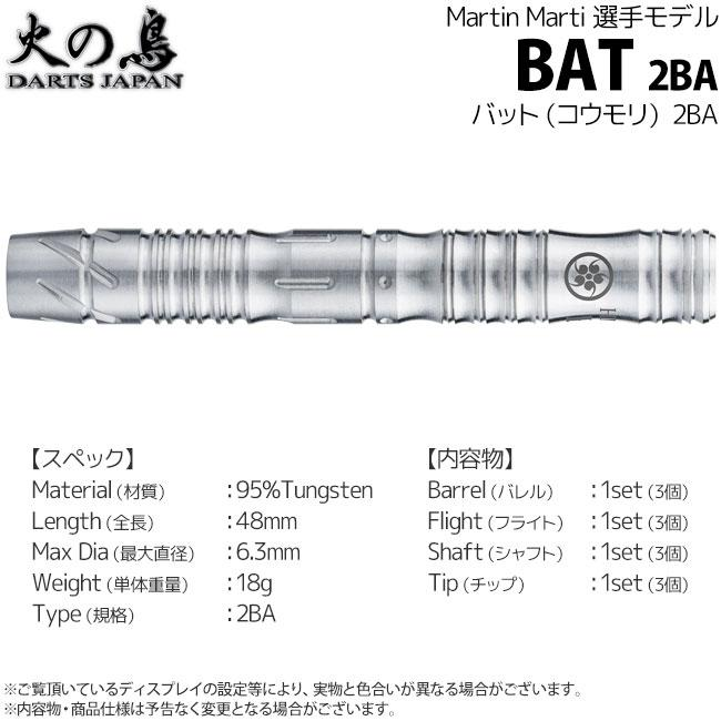 Hinotori Darts Player Model - Bat 2BA 18g