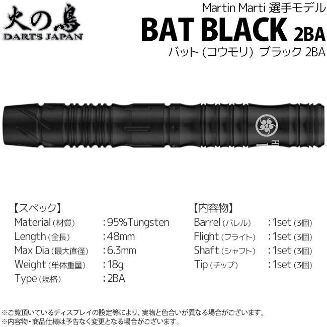 Hinotori Player Model - Bat Black 2BA 18g