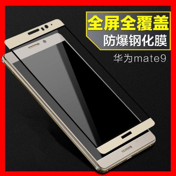 HUAWEI MATE 9 FULL SCREEN FRONT COLOR Tempered Glass