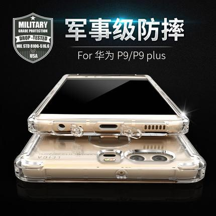 Huawei P9/P9 Plus silicone protective case