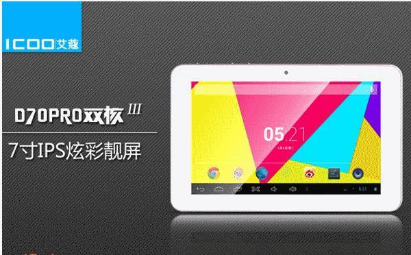 Icoo Andorid Tablet D70 Pro III Dual Core 7 inch HDMI OTG