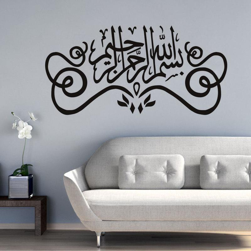 iDeco Islamic Muslim Wall sticker #9