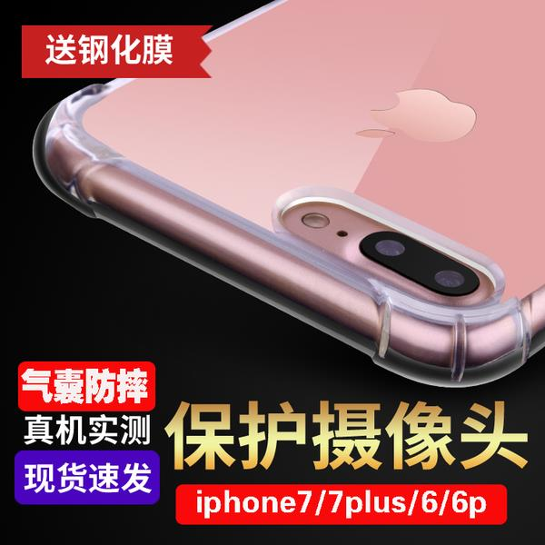 IPhone 6/6Plus/7 transparent silicone soft shell protective sleeve
