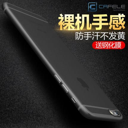 IPhone 6/6s plus matte shell resistance casing