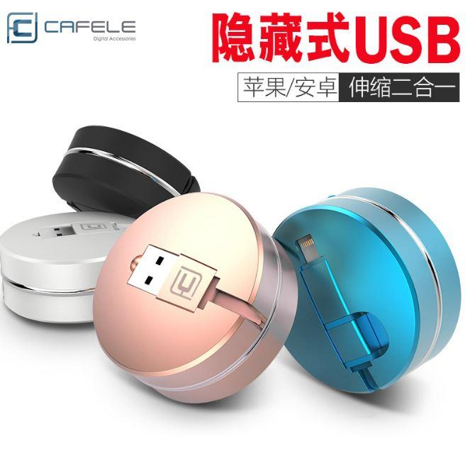 Iphone Microusb 2in1 Stretchable Charging CAFELEData STORAGE BOX Cable