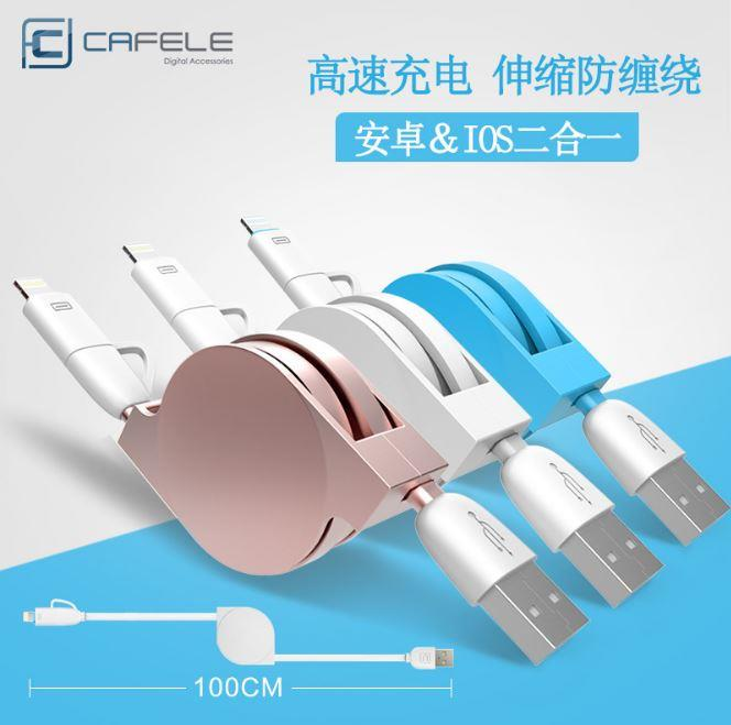 IPHONE SAMSUNG MICRO CAFELE 2 in 1 Stretchable USB Charging Data Cable