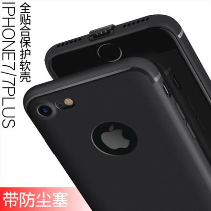 IPhone7/7 Plus thin matte drop resistance case
