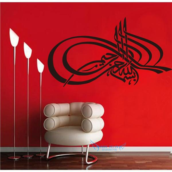 Islamic Wall Stickers Home Decor Mode End 2 2 2018 3 15 Am