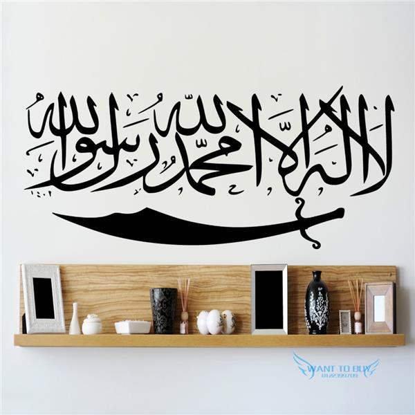 islamic wall stickers wall art home end 2 3 2018 12 15 am