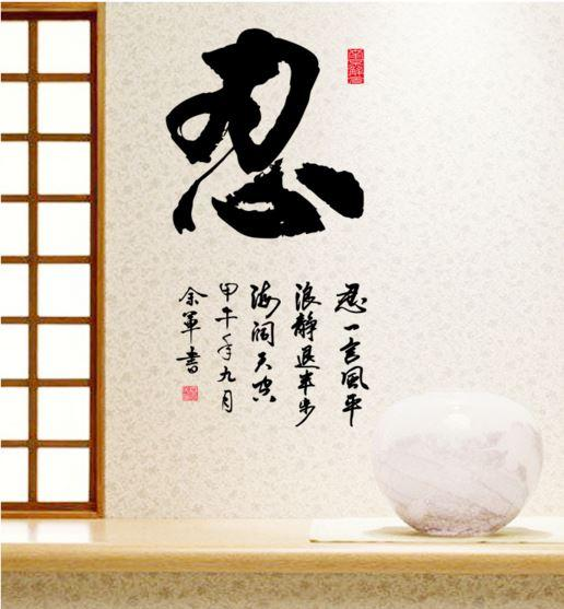 Jadegourd Chinese Style Calligraphy End 1 24 2018 9 15 Am