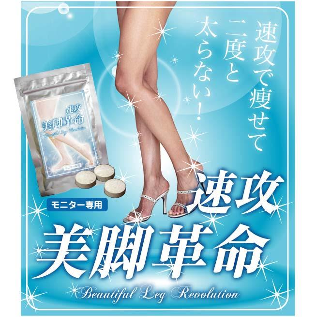 Japan Beautiful Leg Revolution Shaping Pills 速攻美&..