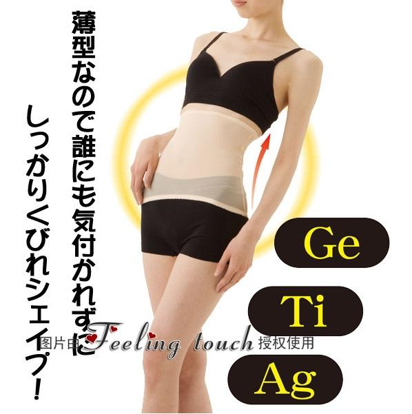 Japan Feeling Touch Ge Ti Ag Ultra-thin Breathable Belt