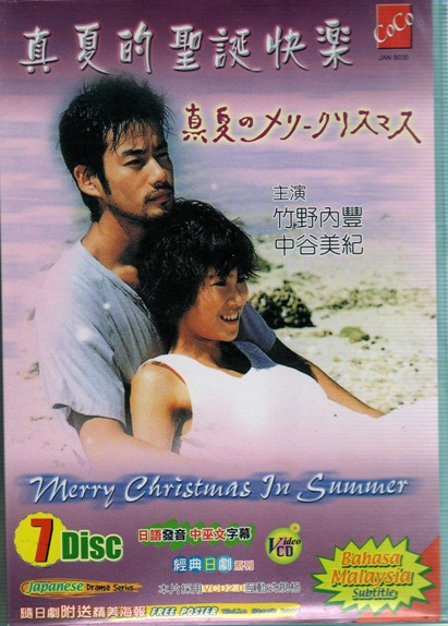 Japanese Drama Series: Merry Christmas In Summer VCD