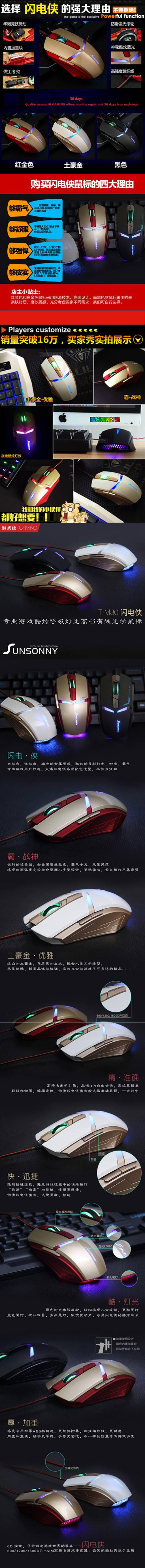 JM GAMING SUNSONNY USB Wired Adjustable LED Cool Gaming Mouse