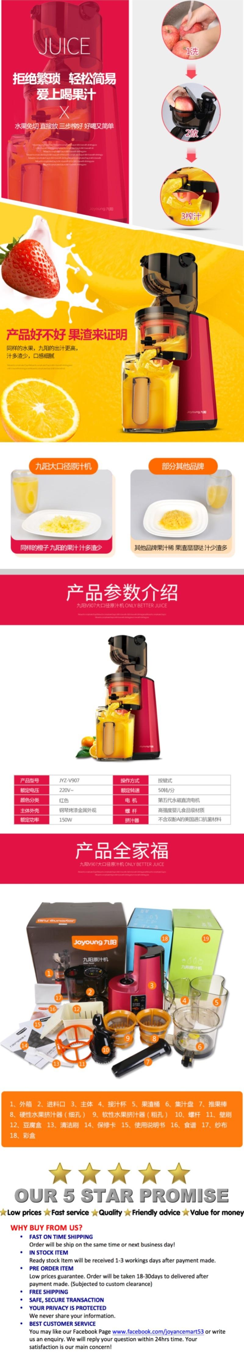 Joyoung Big Mouth Slow Juicer JYZ-v90 (end 4/8/2017 4:15 PM)