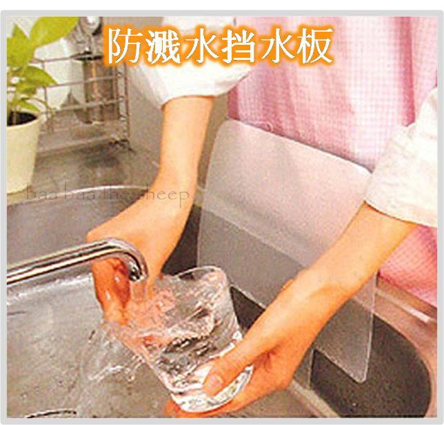 Kitchen sink splash guard kitchen sink waterproof clear for Splash guard kitchen sink