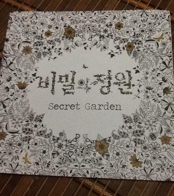 Secret Garden Colouring Book Malaysia By Korean Stress Rel End 12 8 2016 10