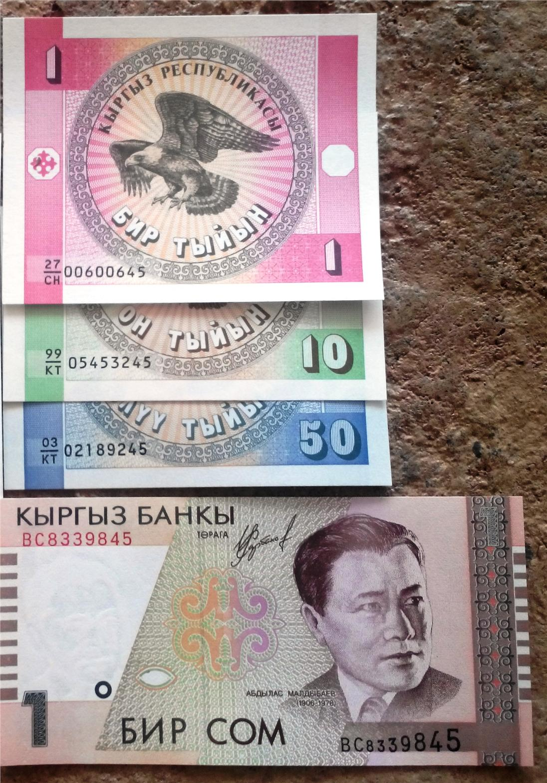 Kyrgyzstan banknotes 4 pcs last 2 series number same unc
