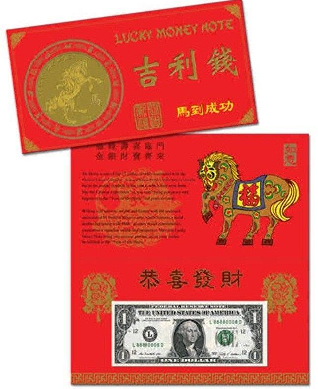 Us lucky money note 1 year of the horse 2014