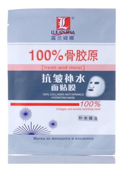Lulanjina~100% Collagen Anti-wrinkle Hydrating Mask 35g/pcs