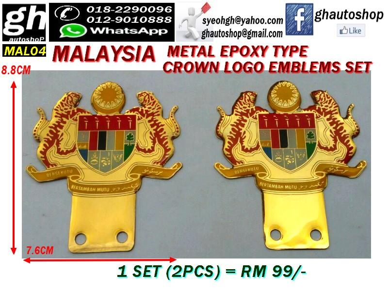 MALAYSIA CROWN METAL EPOXY TYPE LOGO EMBLEMS SET MAL04 (2PCS)