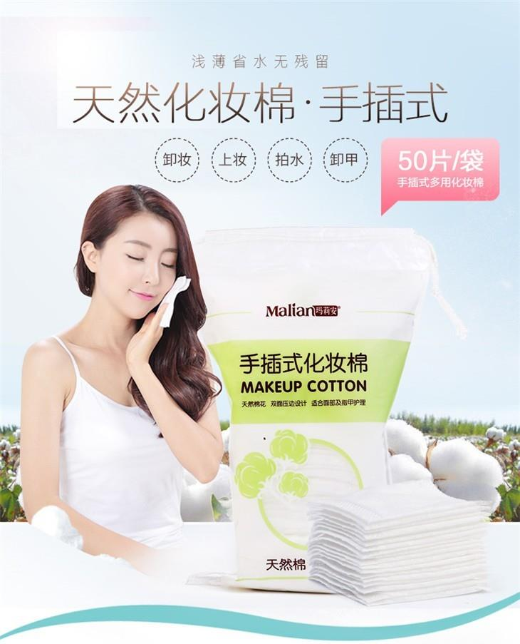 Malian Makeup Natural Cotton (50 Pcs)