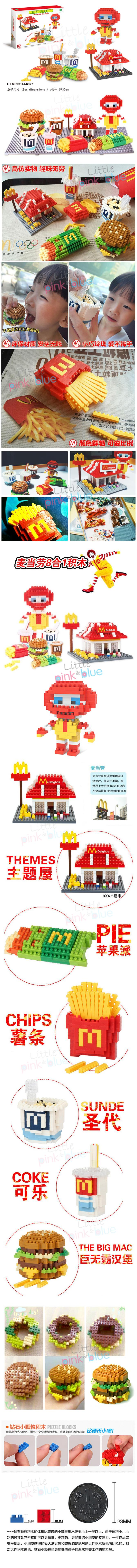 McDonald's Food Icons Nano Block Collection Limited Edition 8 in1
