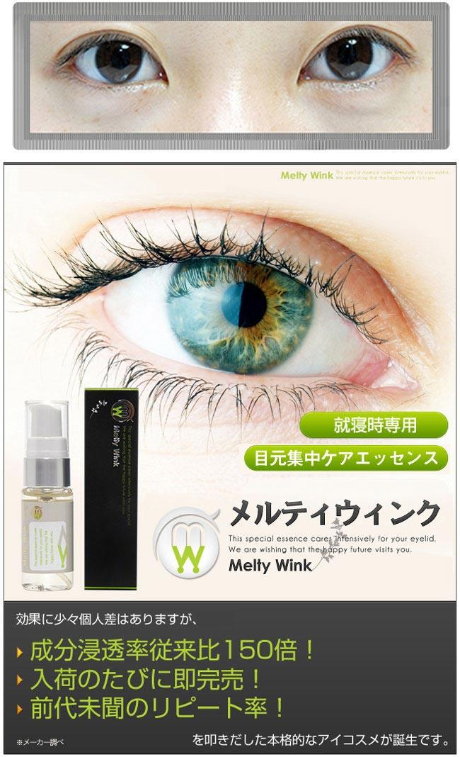 Melty Wink Double Eyelid Eye Serum