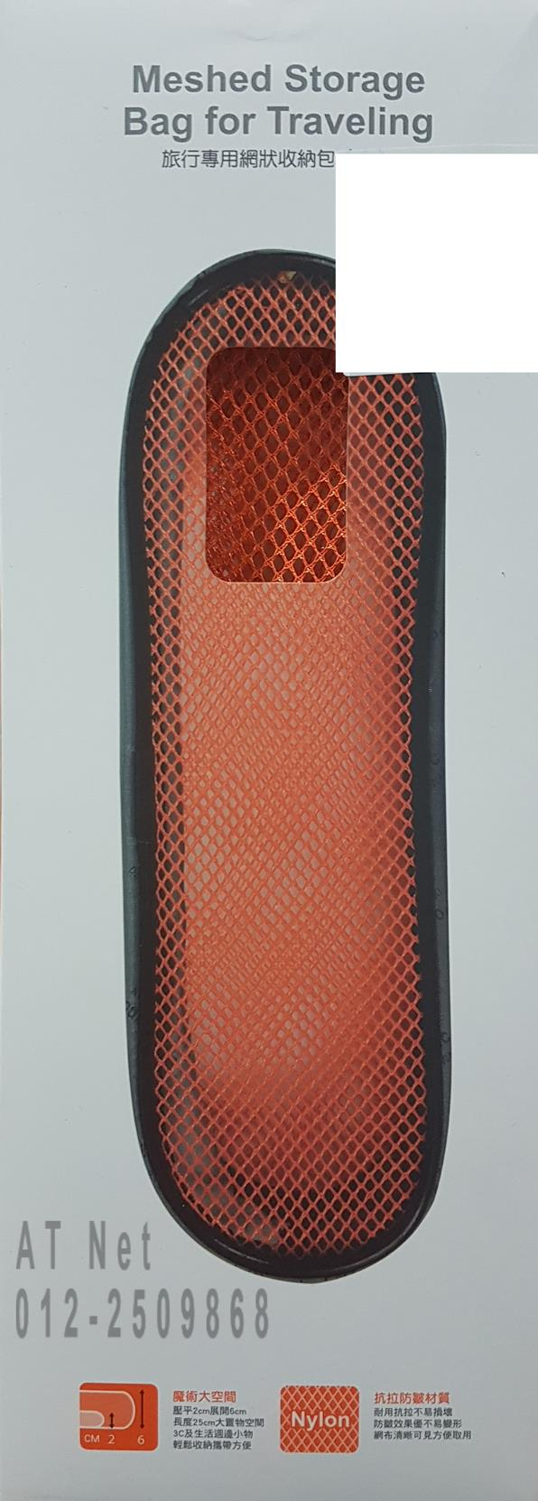 MESHED NYLON STORAGE BAG FOR TRAVELING
