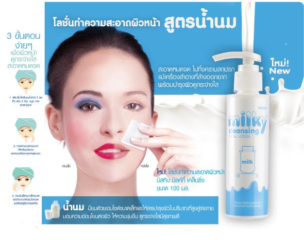 Mistine Milky Cleansing Facial Lotion 100 ml