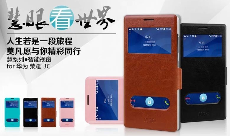 Mofi Huawei Honor 3C S-View Flip Leather Case Cover Casing + Free Gift