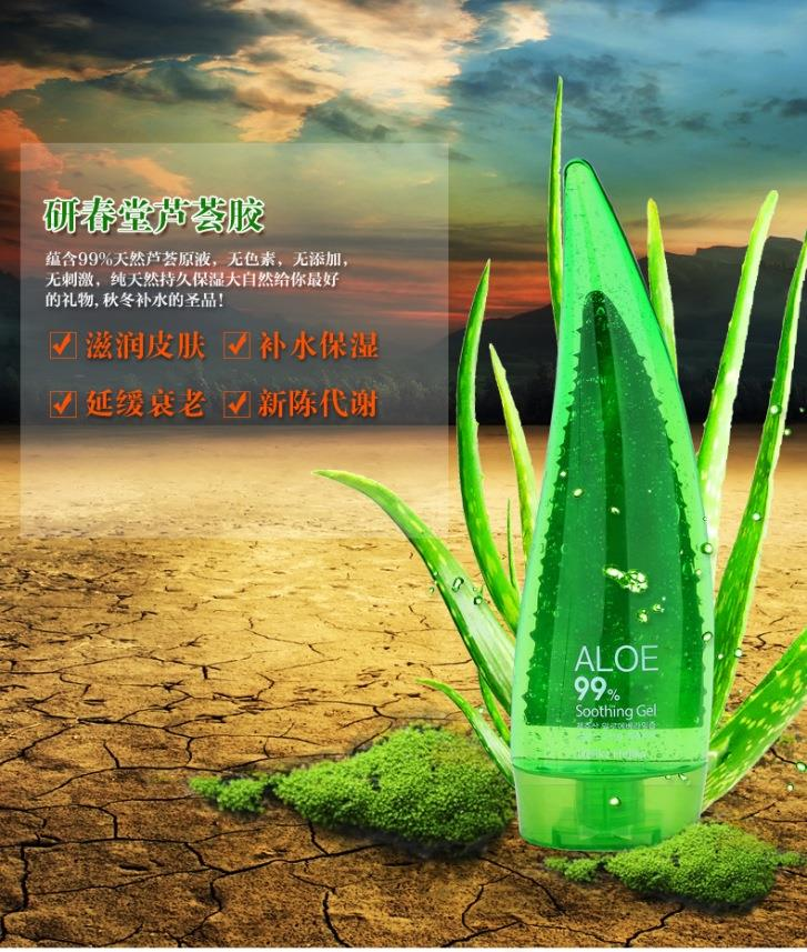 Multi-purpose 99% Aloe Soothing Gel 250ml