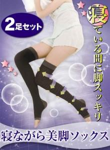 Mybeautyplan~Pressing Germa Sleeping Beauty Leg Slim Sock 12050