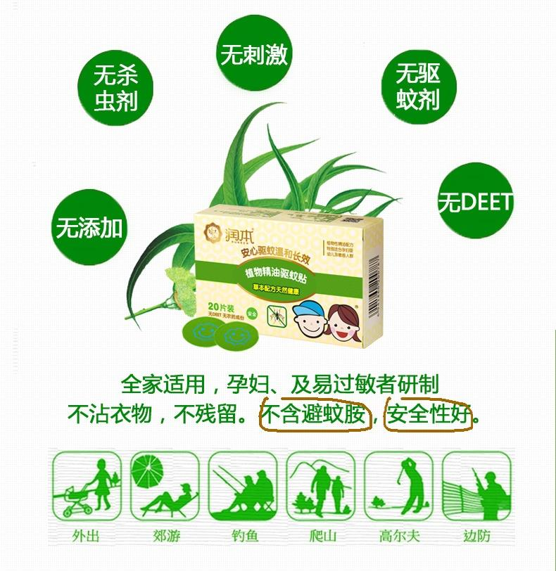 Natural plant insect paste infant baby mosquito stickers