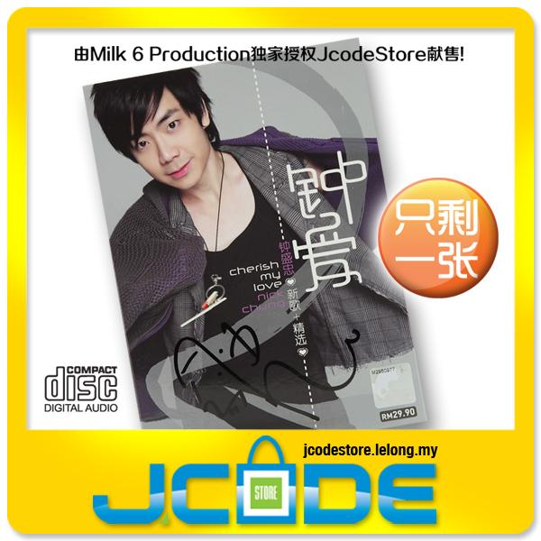 Nick Chung钟盛忠- Cherish My Love CD Collection